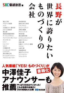 monodukuri_cover.jpg