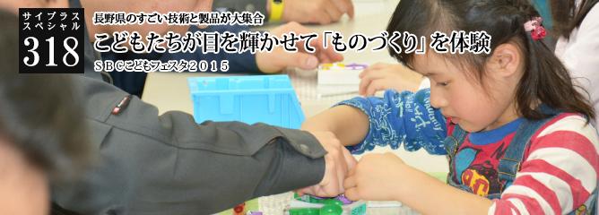 [サイプラススペシャル]318 こどもたちが目を輝かせて「ものづくり」を体験 長野県のすごい技術と製品が大集合
