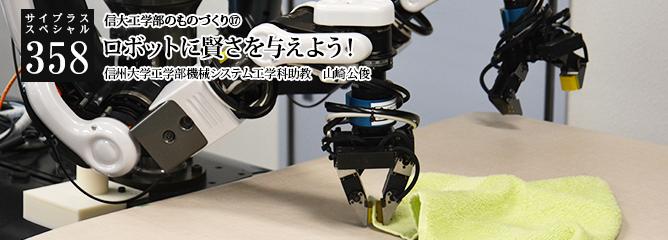 [サイプラススペシャル]358 ロボットに賢さを与えよう! 信大工学部のものづくり⑰