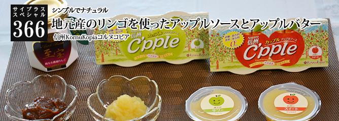 [サイプラススペシャル]366 地元産のリンゴを使ったアップルソースとアップルバター シンプルでナチュラル