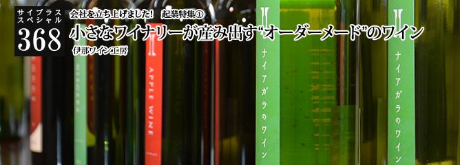 """[サイプラススペシャル]368 小さなワイナリーが産み出す""""オーダーメード""""のワイン 会社を立ち上げました! 起業特集①"""