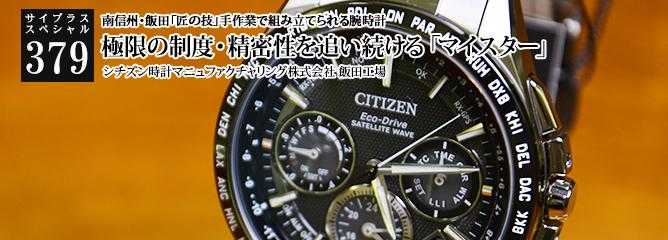 [サイプラススペシャル]379 極限の制度・精密性を追い続ける「マイスター」 南信州・飯田「匠の技」手作業で組み立てられる腕時計