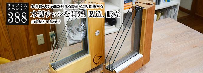 [サイプラススペシャル]388 木製サッシを開発、製造、販売 お客様の喜ぶ顔が見える製品を造り提供する
