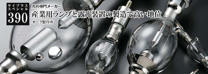 [サイプラススペシャル]390 産業用ランプと露光装置の製造で高い地位 光の専門メーカー