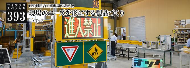 [サイプラススペシャル]393 現場のニーズを形にする製品づくり LED利用の工事現場の表示板