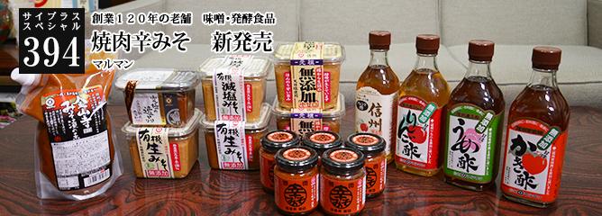 [サイプラススペシャル]394 焼肉辛みそ 新発売 創業120年の老舗 味噌・発酵食品