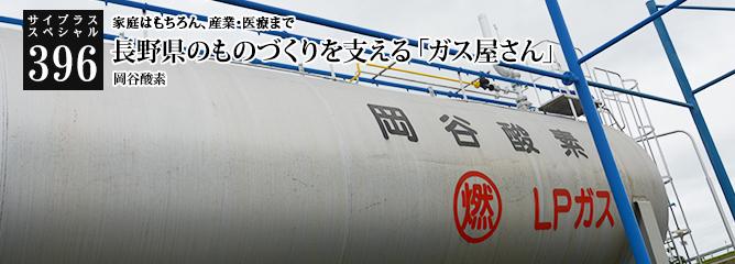 [サイプラススペシャル]396 長野県のものづくりを支える「ガス屋さん」 家庭はもちろん、産業・医療まで