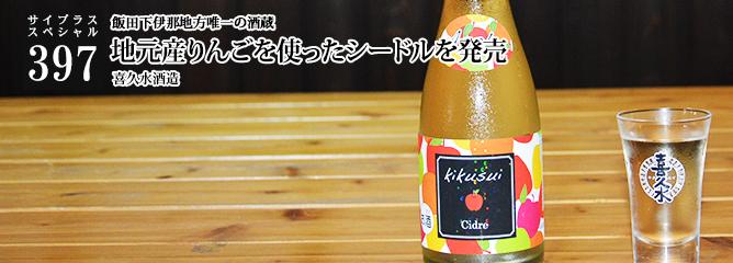 [サイプラススペシャル]397 地元産りんごを使ったシードルを発売 飯田下伊那地方唯一の酒蔵