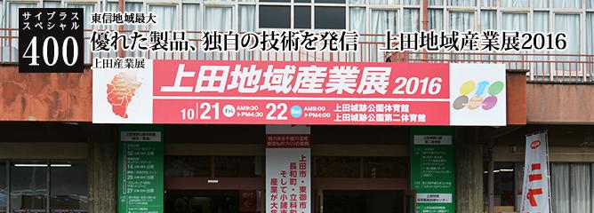 [サイプラススペシャル]400 優れた製品、独自の技術を発信 上田地域産業展2016 東信地域最大