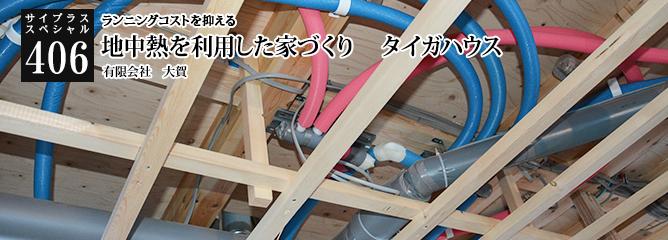 [サイプラススペシャル]406 地中熱を利用した家づくり タイガハウス ランニングコストを抑える