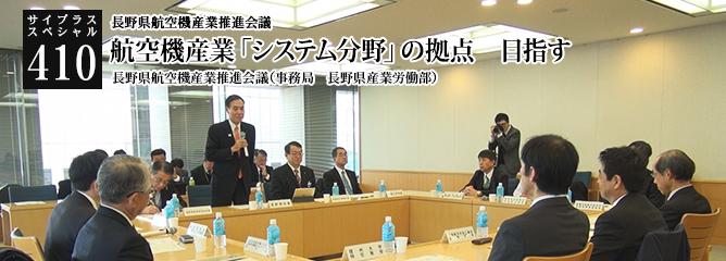 [サイプラススペシャル]410 航空機産業「システム分野」の拠点 目指す 長野県航空機産業推進会議