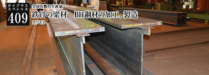[サイプラススペシャル]409 鉄骨の梁材 BH鋼材の加工、製造 全国有数の生産量
