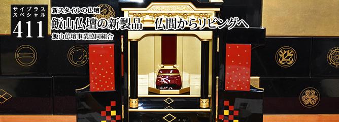 [サイプラススペシャル]411 飯山仏壇の新製品 仏間からリビングへ 新スタイルの仏壇