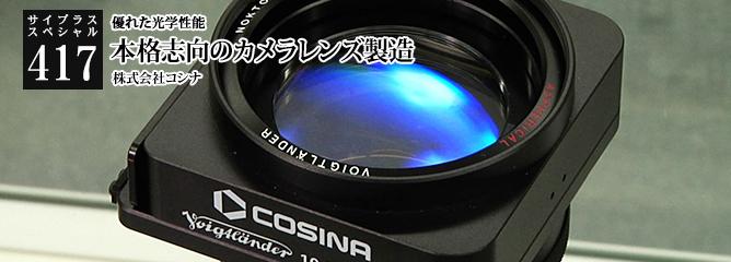 [サイプラススペシャル]417 本格志向のカメラレンズ製造 優れた光学性能