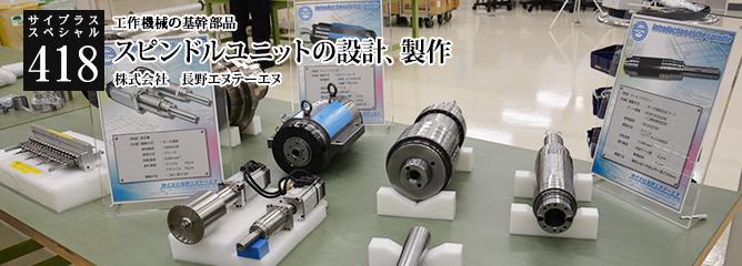 [サイプラススペシャル]418 スピンドルユニットの設計、製作 工作機械の基幹部品