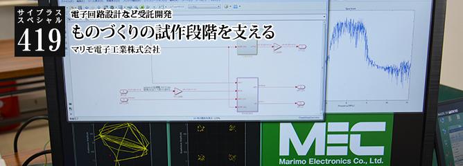 [サイプラススペシャル]419 ものづくりの試作段階を支える 電子回路設計など受託開発