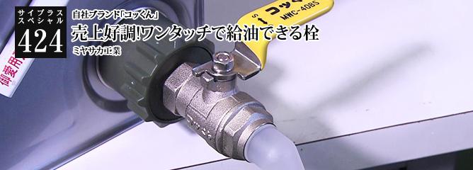 [サイプラススペシャル]424 売上好調!ワンタッチで給油できる栓 自社ブランド「コッくん」