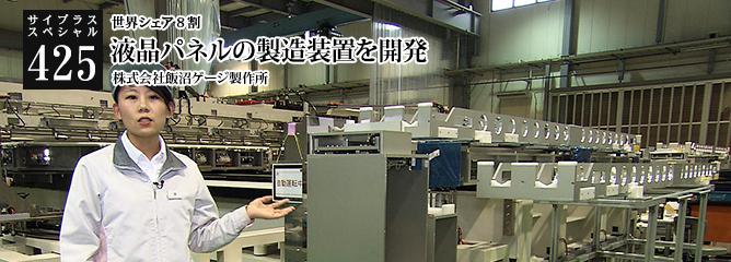 [サイプラススペシャル]425 液晶パネルの製造装置を開発 世界シェア8割
