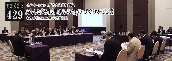 [サイプラススペシャル]429 がんばる長野県のものづくりを応援 イノベーションで新たな価値を創造!