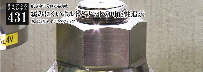 [サイプラススペシャル]431 緩みにくいボルトとナットの可能性追求 航空宇宙分野にも挑戦