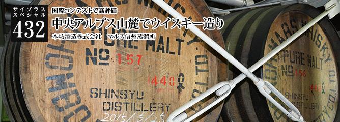 [サイプラススペシャル]432 中央アルプス山麓でウイスキー造り 国際コンテストで高評価