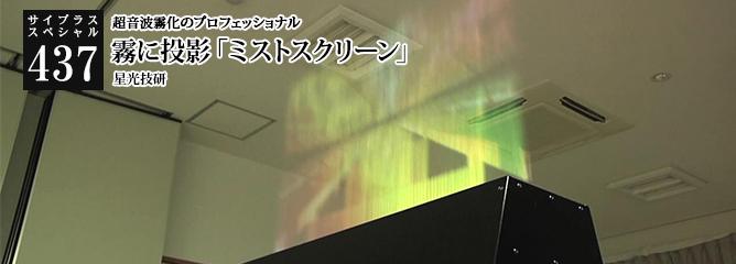 [サイプラススペシャル]437 霧に投影「ミストスクリーン」 超音波霧化のプロフェッショナル