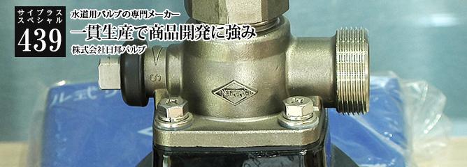 [サイプラススペシャル]439 一貫生産で商品開発に強み 水道用バルブの専門メーカー