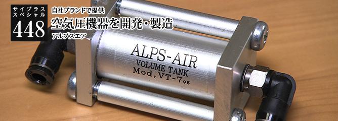 [サイプラススペシャル]448 空気圧機器を開発・製造 自社ブランドで提供