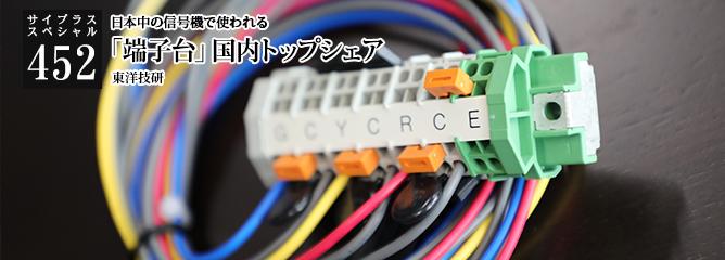 [サイプラススペシャル]452 「端子台」国内トップシェア  日本中の信号機で使われる