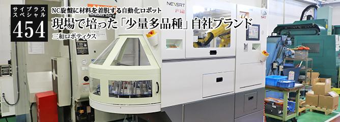 [サイプラススペシャル]454 現場で培った「少量多品種」自社ブランド NC旋盤に材料を着脱する自動化ロボット