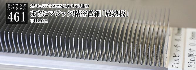 [サイプラススペシャル]461 まさにマジック!精密微細「放熱板」 どうやってプレスでつくるの?を実現する技術力