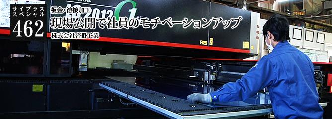 [サイプラススペシャル]462 現場公開で社員のモチベーションアップ 板金・溶接加工