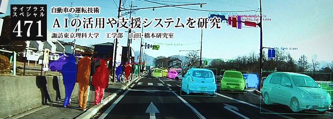 [サイプラススペシャル]471 諏訪東京理科大学 工学部 山田・橋本研究室 AIの活用や支援システムを研究