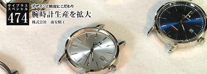[サイプラススペシャル]474 腕時計生産を拡大 デザインと精度にこだわり