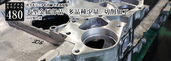 [サイプラススペシャル]480 大型金属部品「多品種少量」切削加工 若手もシニアも活躍できる現場