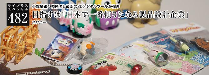 [サイプラススペシャル]482 目指すは「日本で一番頼りになる製品設計企業」 少数精鋭の技術者と最新の3Dデジタルツールが強み
