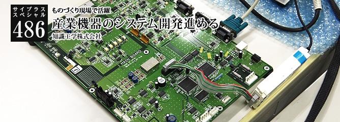 [サイプラススペシャル]486 産業機器のシステム開発進める ものづくり現場で活躍