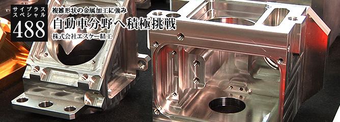 [サイプラススペシャル]488 自動車分野へ積極挑戦 複雑形状の金属加工に強み