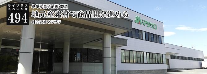 [サイプラススペシャル]494 地元産素材で商品開発進める みやげ菓子企画・製造