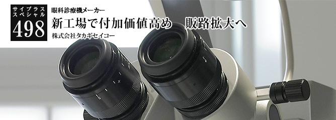 [サイプラススペシャル]498 新工場で付加価値高め 販路拡大へ 眼科診療機メーカー
