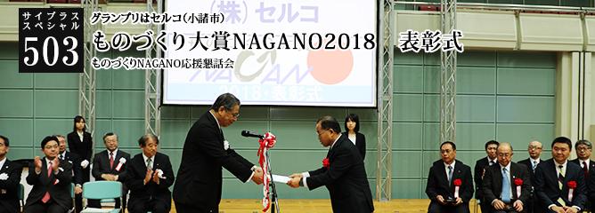 [サイプラススペシャル]503 ものづくり大賞NAGANO2018 表彰式 グランプリはセルコ(小諸市)