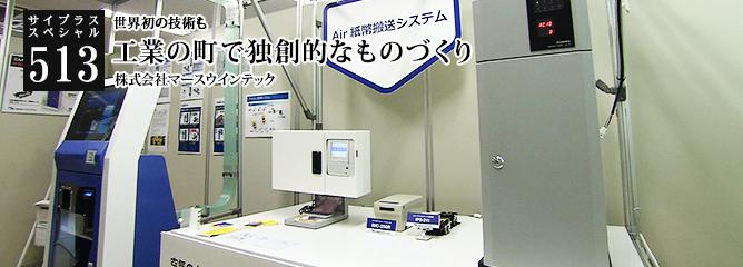 [サイプラススペシャル]513 工業の町で独創的なものづくり 世界初の技術も
