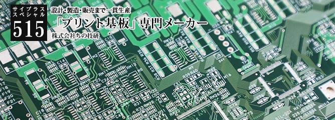 [サイプラススペシャル]515 「プリント基板」専門メーカー 設計・製造・販売まで一貫生産