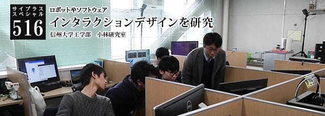 [サイプラススペシャル]516 インタラクションデザインを研究 ロボットやソフトウェア