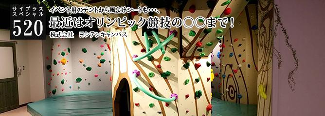 [サイプラススペシャル]520 最近はオリンピック競技の○○まで! イベント用のテントから風よけシートも・・・、