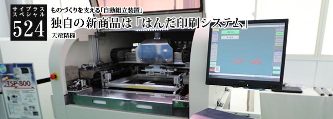 [サイプラススペシャル]524 独自の新商品は「はんだ印刷システム」 ものづくりを支える「自動組立装置」