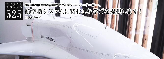 [サイプラススペシャル]525 航空機システムに特化した学びを提供します! 飛行機の離着陸の訓練ができる飛行シミュレーターが・・・、