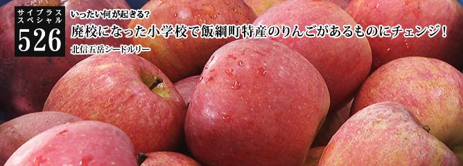 [サイプラススペシャル]526 廃校になった小学校で飯綱町特産のりんごがあるものにチェンジ! いったい何が起きる?