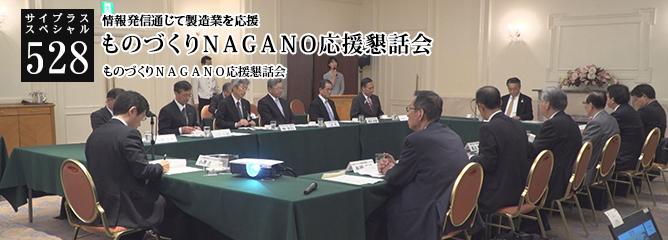[サイプラススペシャル]528 ものづくりNAGANO応援懇話会 情報発信通じて製造業を応援