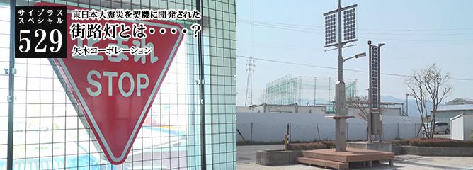 [サイプラススペシャル]529 街路灯とは・・・・? 東日本大震災を契機に開発された